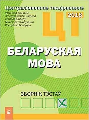 цт русский язык 2006 ответы
