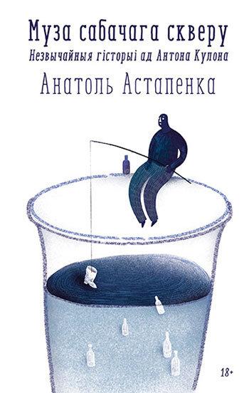 синяя книга белорусского алкоголика