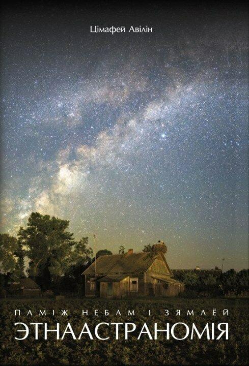 "Картинки по запросу ""Этнаастраномія: паміж небам і зямлёй"