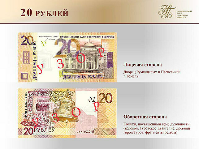 Образцы новых белорусских денег 2016 фото