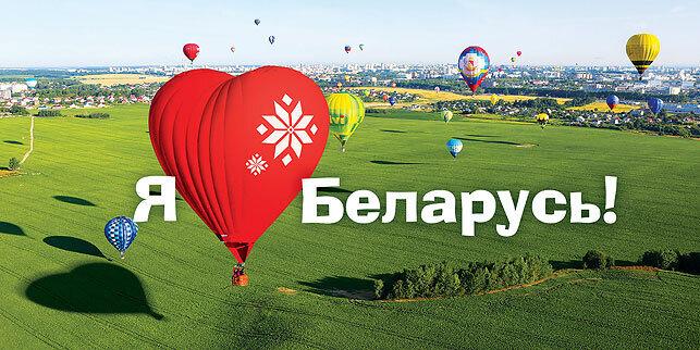 Znalezione obrazy dla zapytania беларусь
