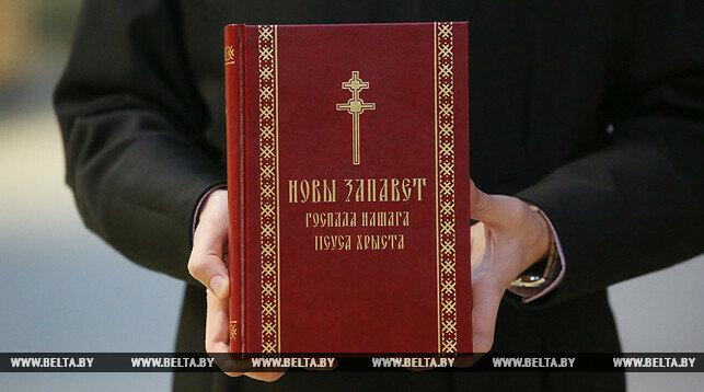 В Минске презентовали перевод Нового Завета на белорусский язык