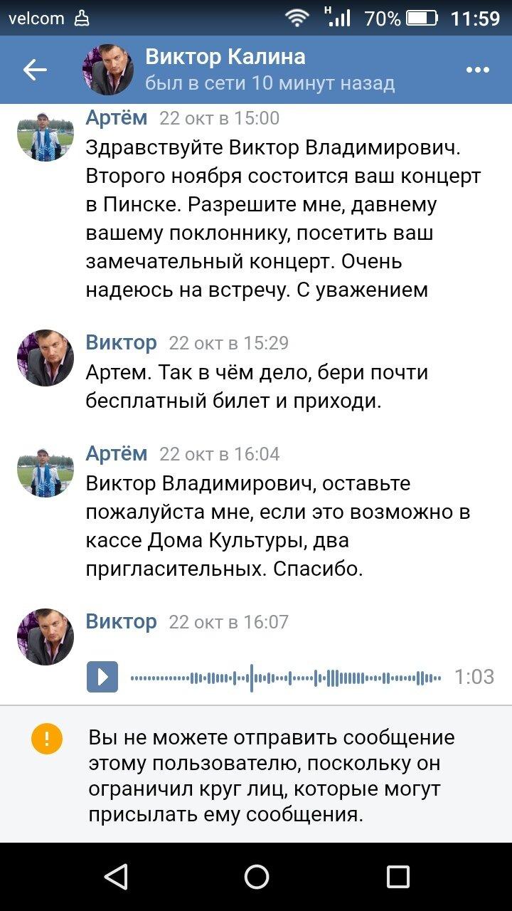 Виктор Калина обматерил инвалида, который попросился бесплатно пройти на концерт