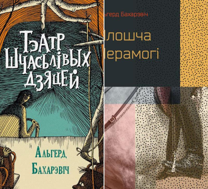 Альгерд Бахарэвіч апублікаваў адразу дзве кнігі ў электронным варыянце