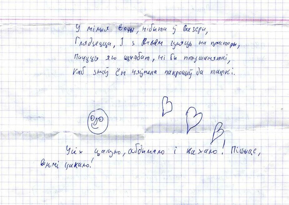 Сизо сексуальное письмо