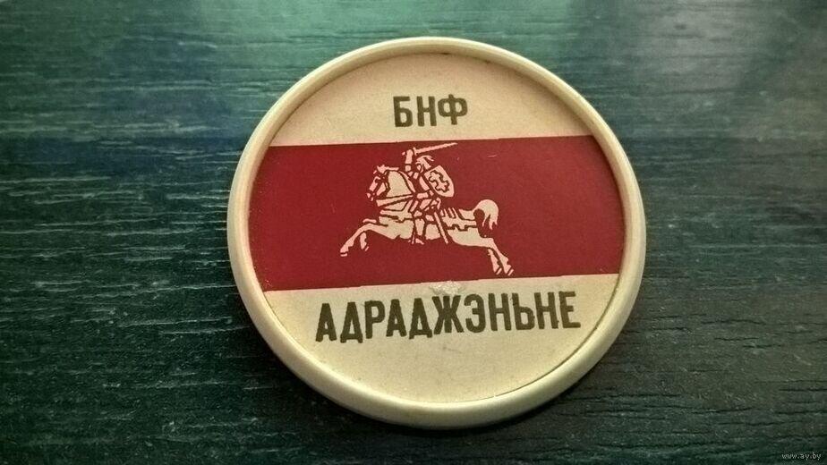 Image result for БНФ Адраджэнне