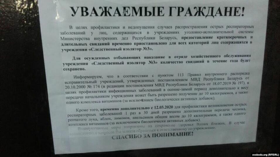 Белорусские тюрьмы закрыли на карантин