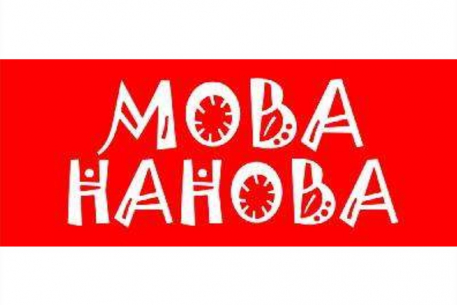 У панядзелак адбудуцца заняткі «Мова Нанова» на тэму «Гародня»