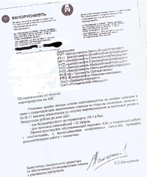 Гпо Беларусьнефть
