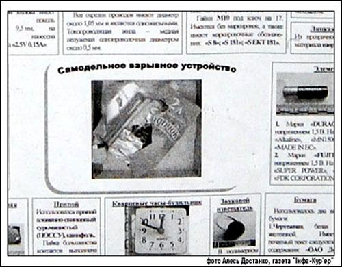 Инструкция По Изготовлению Самодельных Взрывных Устройств