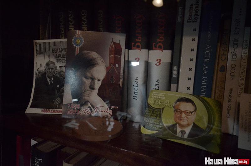 Не толькі выдатныя пісьменнікі, але і сябры. Фотаздымкі і кнігі Васіля Быкава і Генадзя Бураўкіна на кніжнай паліцы.