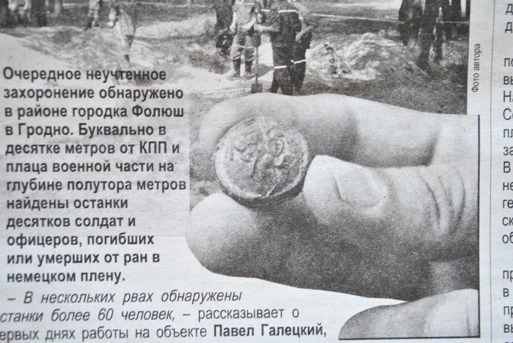 история беларуси под знаком погони