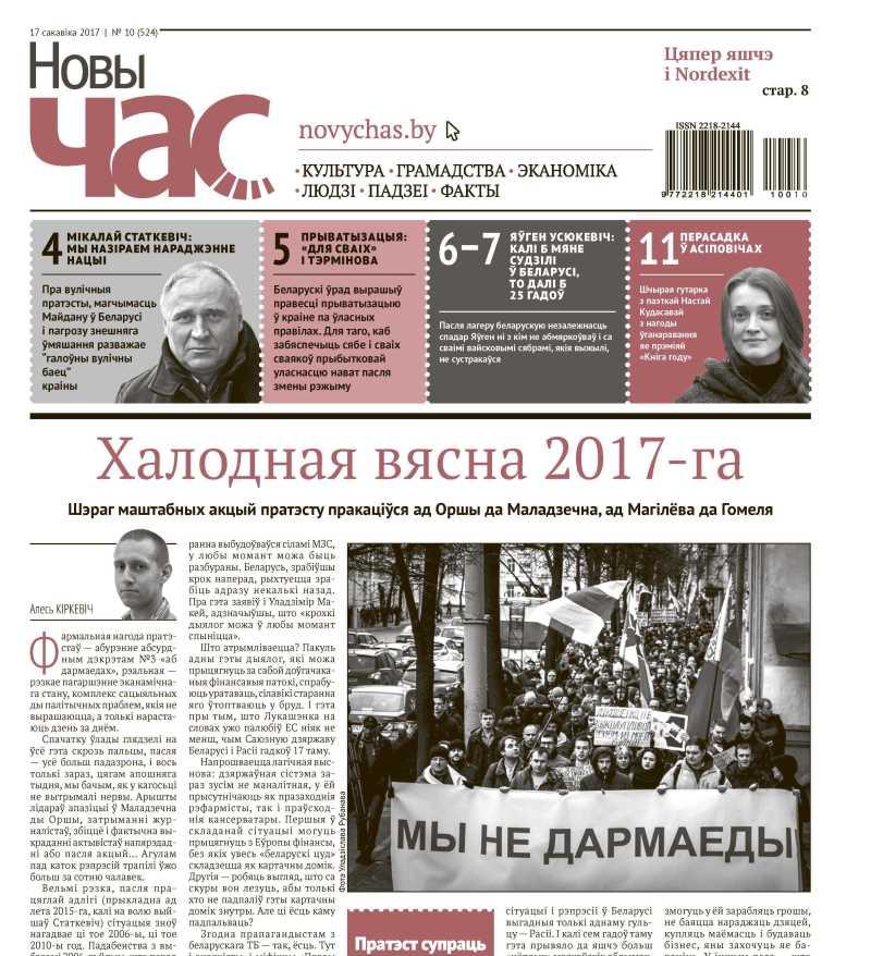Час стоимость подписки беларуски бесплатно онлайн оценка часов