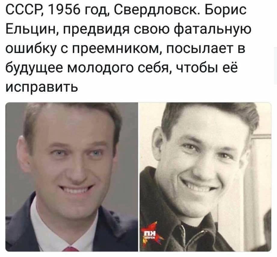 """Картинки по запросу """"молодой ельцин и навальный картинки"""""""