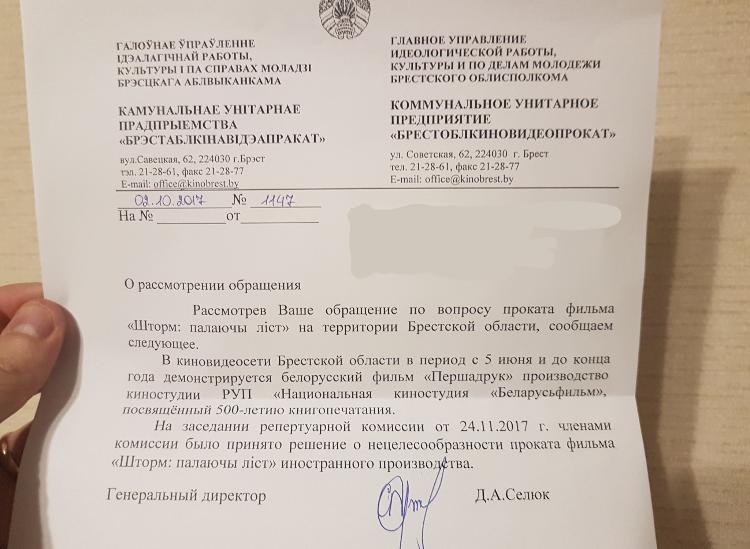 Оксюморон: в Бресте запретили фильм с белорусским дубляжом, поскольку показывают кино про Скорину