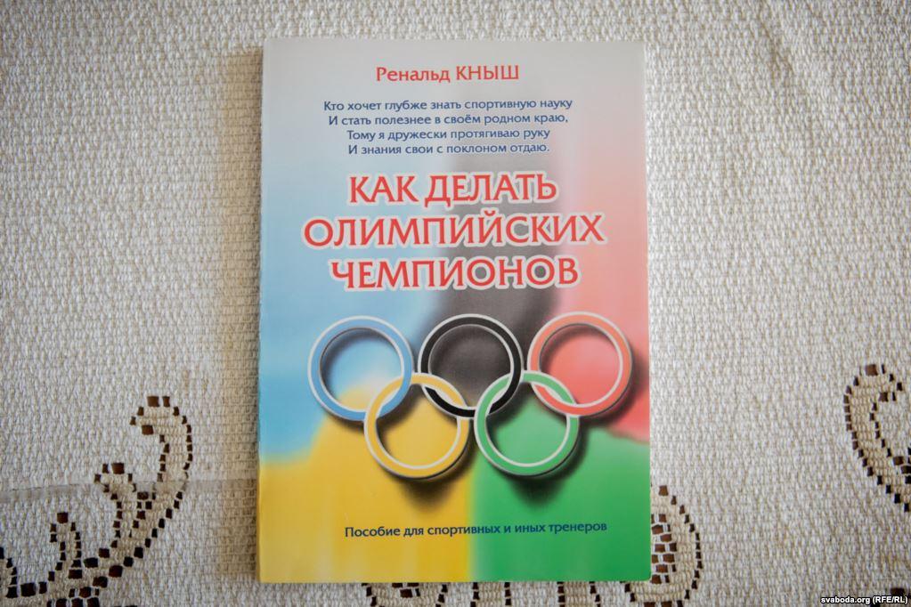 Книга Ренальда Кныша. Фото: svaboda.org