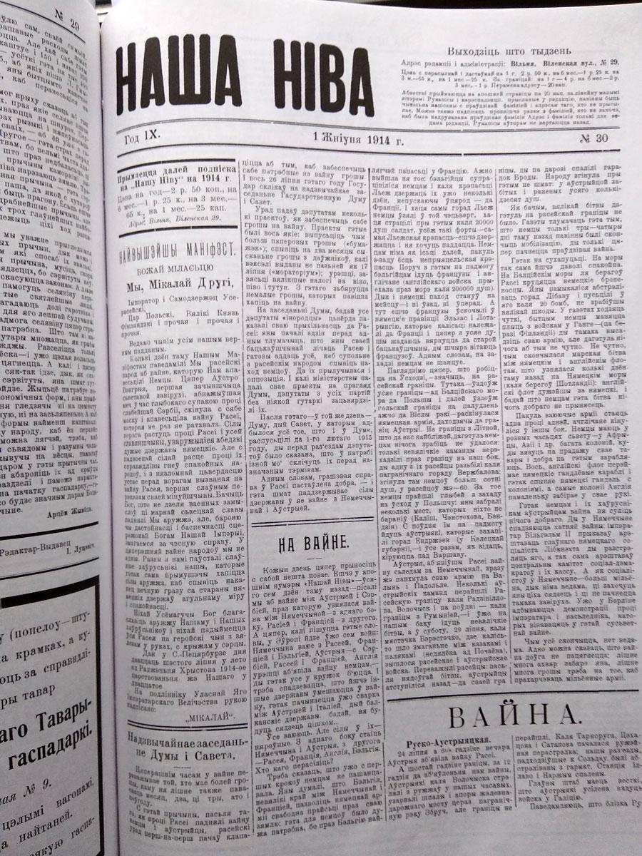 84010227232c3 «Наша Нива» занимала последовательно антивоенную позицию. В результате  газета постоянно выходила с белыми пятнами цензуры.