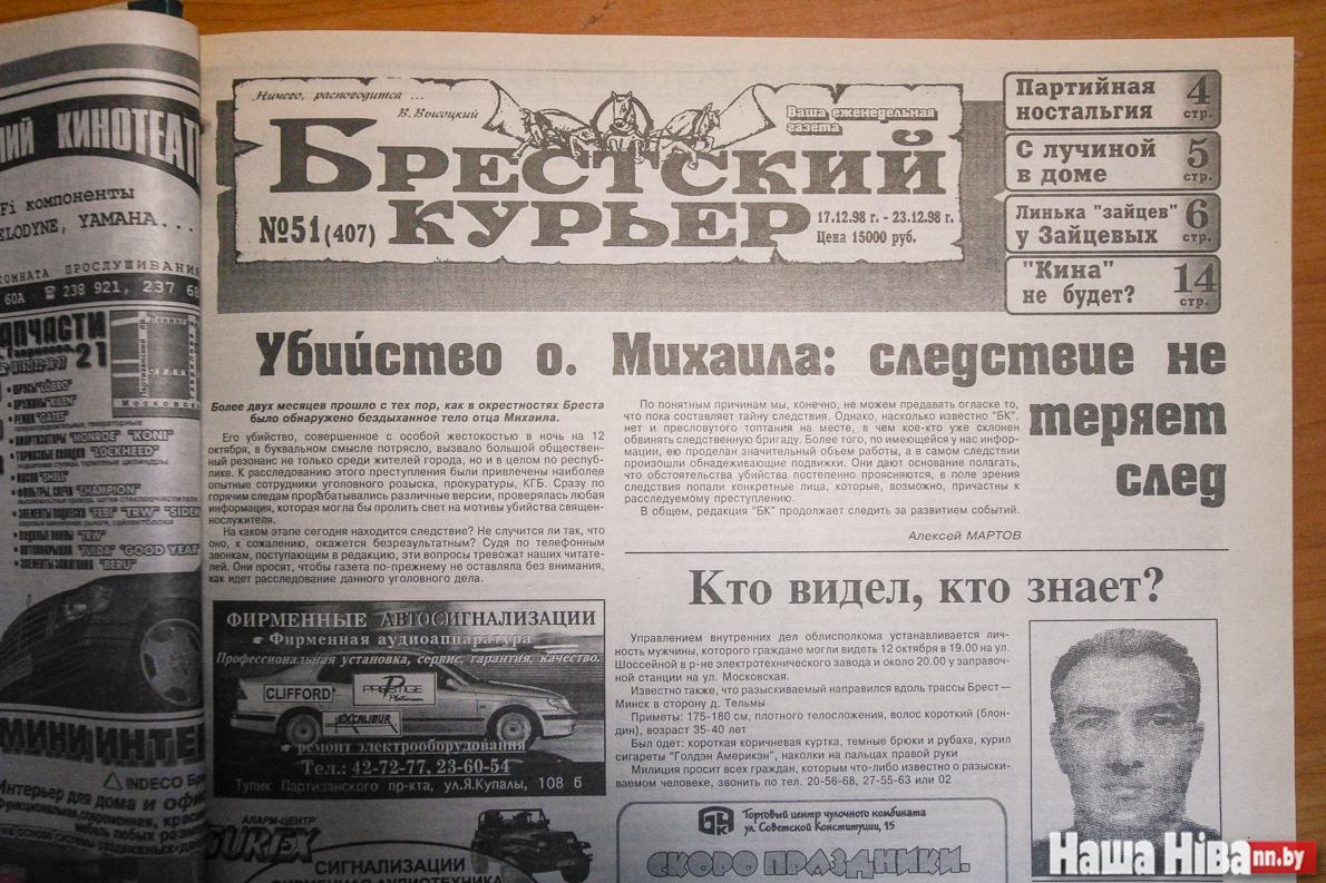 Убийство протоиерея Михаила Сацюка в Бресте осталось нераскрытым