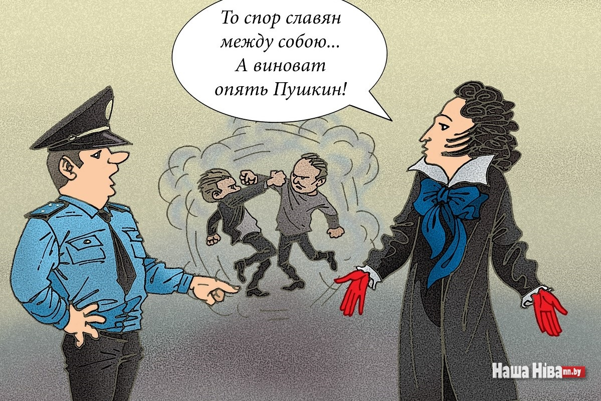 А виноват опять Пушкин КАРИКАТУРА
